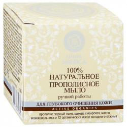 Buy Natura siberica (Siberian nature) propolis soap 100g