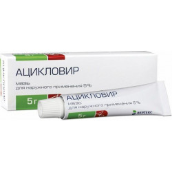 Buy Acyclovir Cream 5% 5g