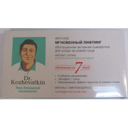 Buy Doctor Kozhevatkin serum for face ampoules 2ml №7 instant lifting