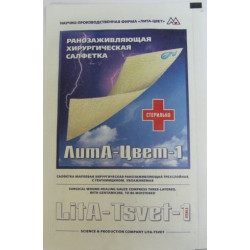 Buy Napkin lit-color-1 gauze surgical 10 * 15 No. 1