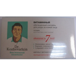 Buy Doctor Kozhevatkin cocktail for face ampoules 2ml №7 vitamin