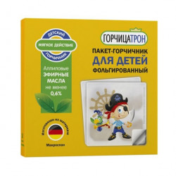 Buy Mustard patron for children mustard plaster foil package (pirate) №10