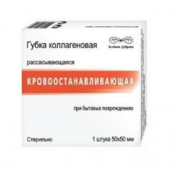 Buy Sponge hemostatic collagen 50h50mm №1