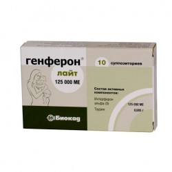 Buy Genferon light candles 125000me + 5mg №10