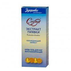 Buy Sophia foot cream with leech extract 75ml cooling effect