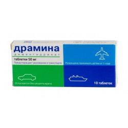 Buy Dramina tablets 50mg №10