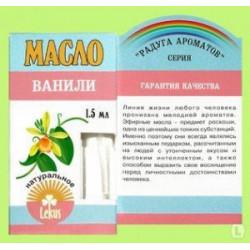 Buy 1.5ml vanilla oil