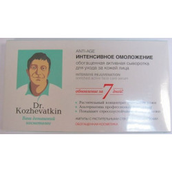 Buy Doctor Kozhevatkin serum for face intensive rejuvenation of ampoule 2ml No. 7
